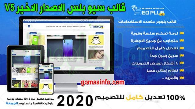 تحميل قالب سيو بلس النسخه المجانيه 2020 seo plus template v5