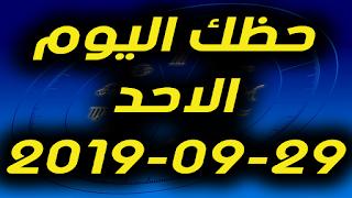حظك اليوم الاحد 29-09-2019 -Daily Horoscope
