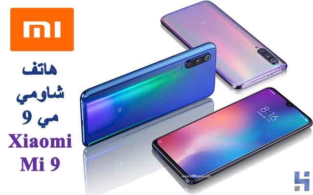 اهم مواصفات شاومي Xiaomi Mi 9 - سعر شاومي mi 9,شاومي mi 9,شاومي mi 9t,mi 9t سوق,شاومي مي 9,مواصفات Xiaomi Mi 9,مواصفات شاومي Xiaomi Mi 9,مواصفات Mi 9,سعر ومواصفات Xiaomi Mi 9,xiaomi mi 9 android 10,xiaomi mi 9 gearbest,Xiaomi Mi 9 سعر,مواصفات Mi 9 Pro,سعر شاومي mi 9,Xiaomi Mi 9,Xiaomi Mi 9 Pro,امازون,شاومي,Amazon,Xiaomi