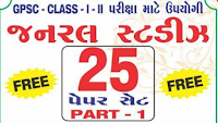 GPSC Class-1,2 Preliminary Exam 25 Paper Set E-Book From Ramani's Institute