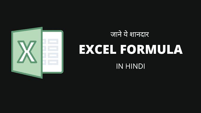 जाने ये शानदार Excel Formulas in Hindi