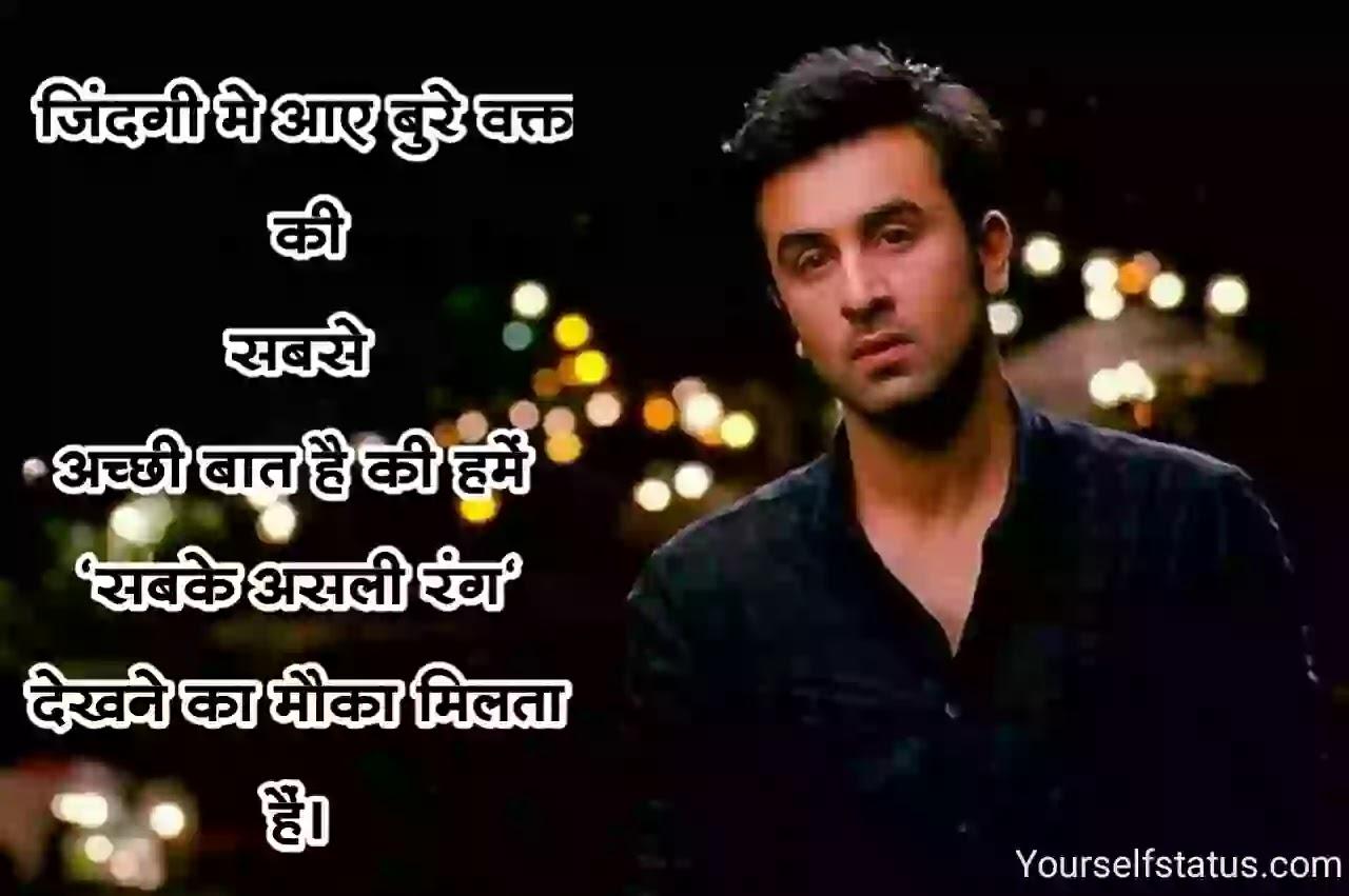 Sad-life-status-hindi