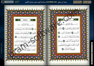 Page 1 Quran Flash Tajwid