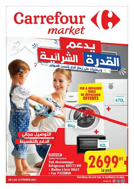catalogue carrefour market tunisie maison fevrier 2021