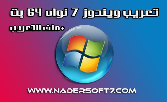 تحميل ملف لتعريب ويندوز 7 نواه 64 بت تعمل علي جميع اصدرات ويندوز 7