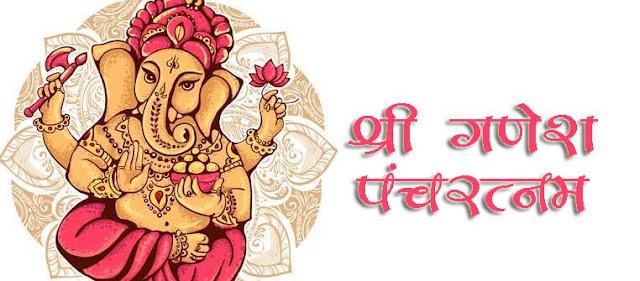 Tamil गणेश पंचरत्नम Ganesh Pancharatnama