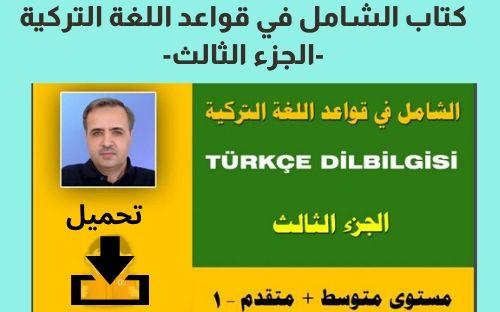 كتاب الشامل في قواعد اللغة التركية الجزء الثالث