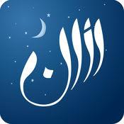 تحميل برنامج الأذان (مواقيت الصلاة في رمضان) Download Athan