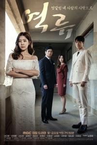 Phim Ngược Dòng-VTV3 2020 Hàn Quốc Trọn Bộ