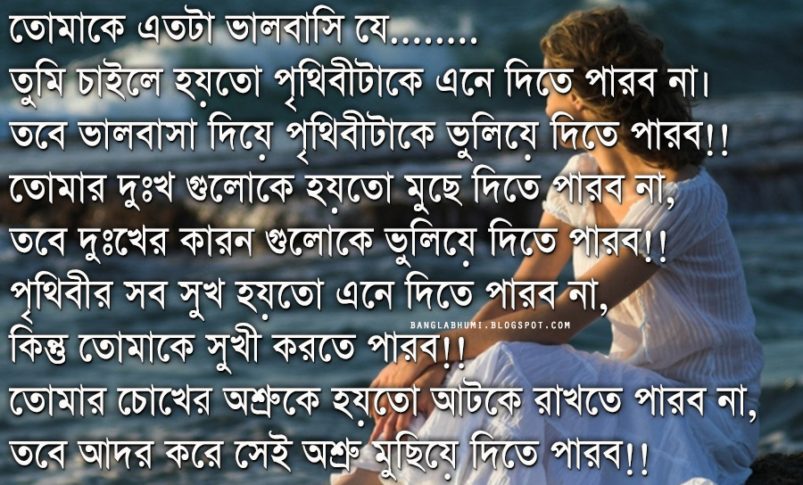new-bangla-i-miss-you-sad-hd-photo-wallpaper-you-make-cry-quote-i.jpg