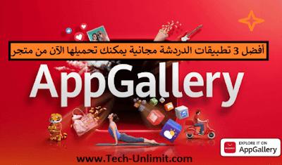 أفضل 3 تطبيقات الدردشة مجانية يمكنك تحميلها الآن من متجر HUAWEI AppGallery