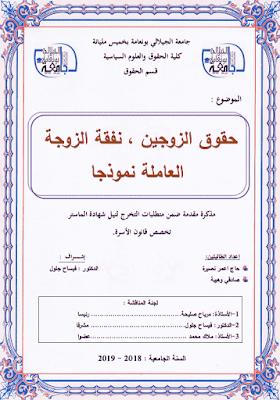 مذكرة ماستر: حقوق الزوجين، نفقة الزوجة العاملة نموذجا PDF