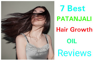 7 Best Patanjali Hair Growth Oils in Hindi – सबसे अच्छे पतंजलि हेयर ग्रोथ ऑयल्स की समीक्षा