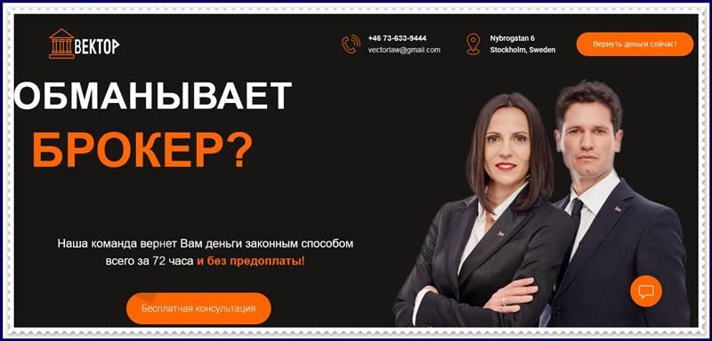 vectorlaw.agency – Отзывы? Мошенники Вектор