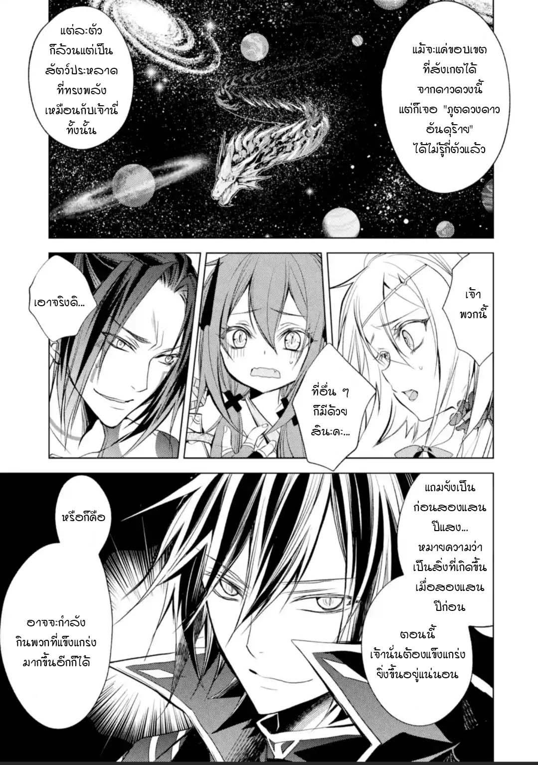 อ่านการ์ตูน Senmetsumadou no Saikyokenja ตอนที่ 8.2 หน้าที่ 4