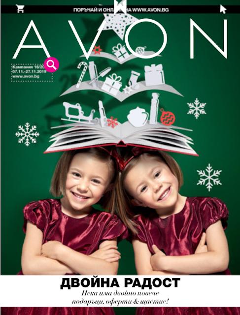 Avon Каталог - Брошура № 16  7-27.11 2019