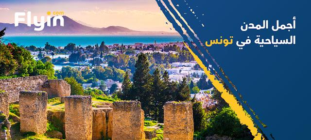 تعرف على أجمل المقاصد السياحية في تونس