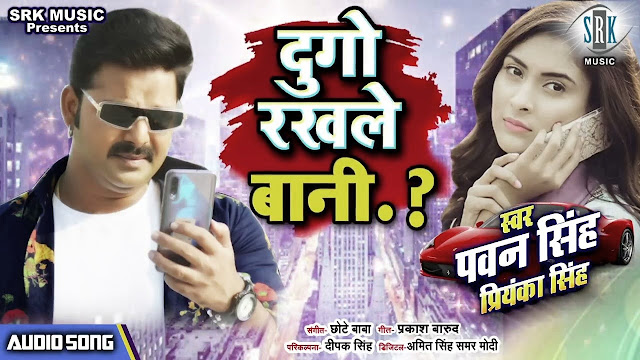 Dugo Rakhale Bani (Pawan Singh)Lyrics - Priyanka   theperfectlyric in Hindi