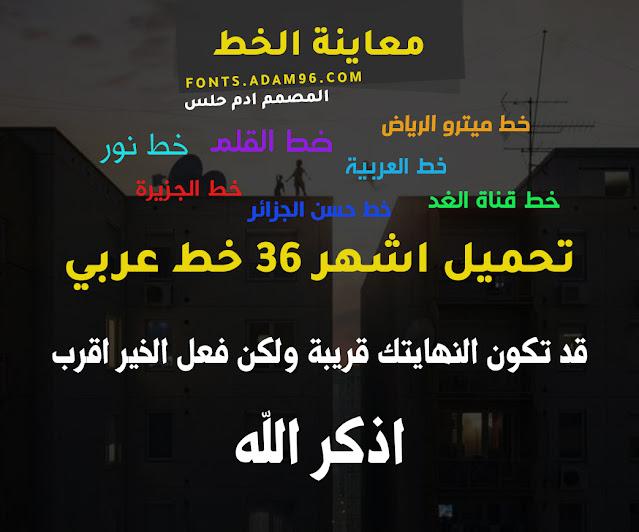 تحميل اشهر 36 خط عربي مجاناً من افضل الخطوط العربي المستخدمة في مجال التصميم