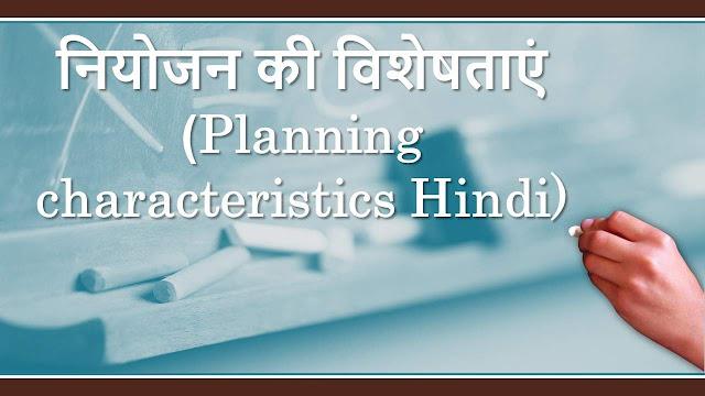 नियोजन की विशेषताएं (Planning characteristics Hindi) Image