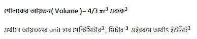 গোলকের আয়তনের সূত্র-sphere-volume-formula