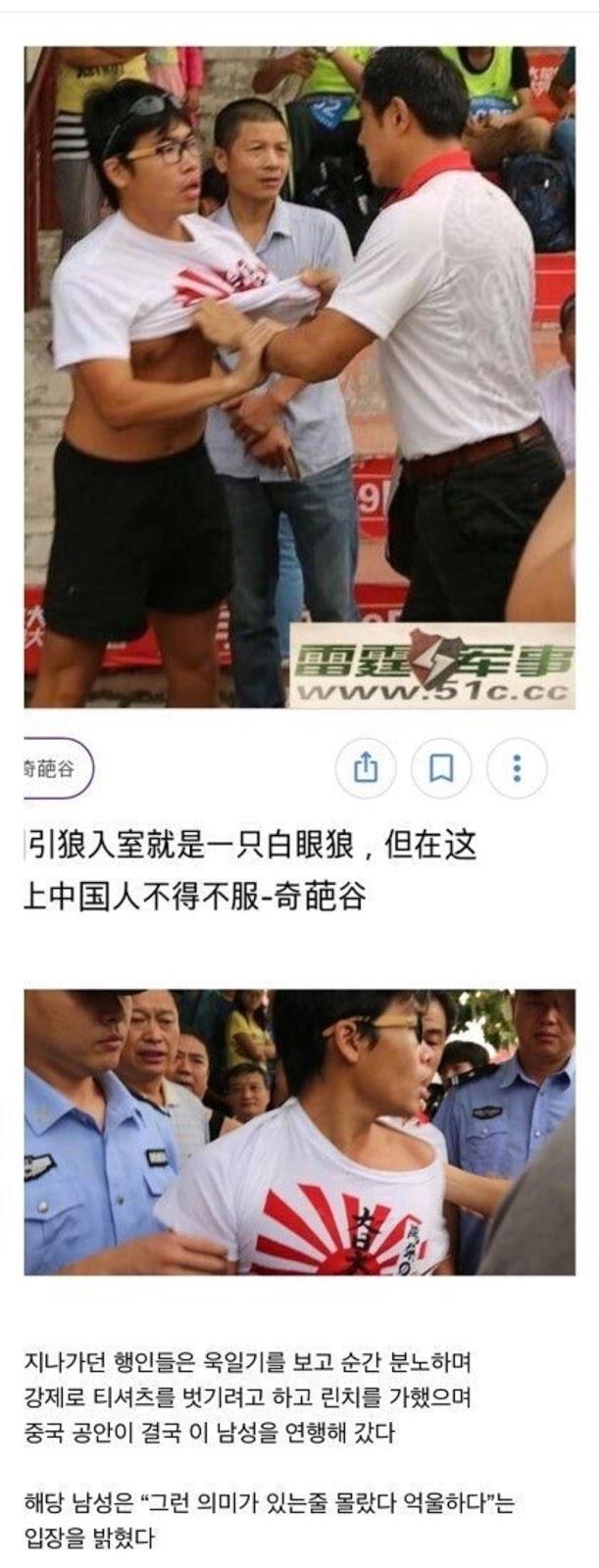 [유머] 전범기 티셔츠를 입은 중국 남자의 결말 -  와이드섬