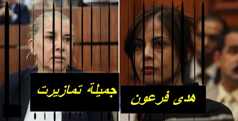الحبس الاحتياطي وزيرة البريد السابقة هدى فرعون ووزيرة الصناعة السابقة جميلة تمازير