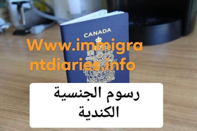 كيف احصل على جواز السفر الكندي