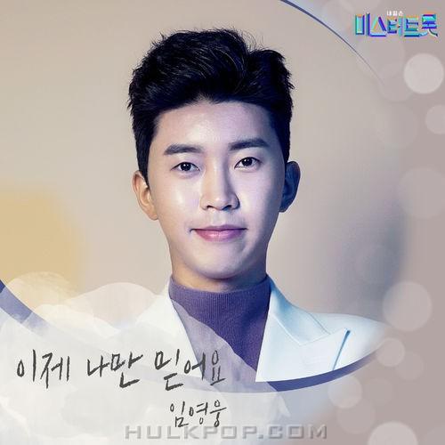 Lim Yeongung  – Mr. Trot WINNER SONG – Single