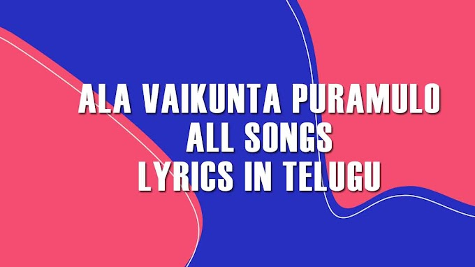 Ala Vaikunta Puramulo All Songs Lyrics in Telugu || Thaman SS