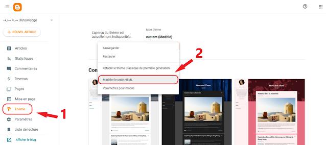 كيفية تثبيت برنامج Anti Adblock على بلوجر