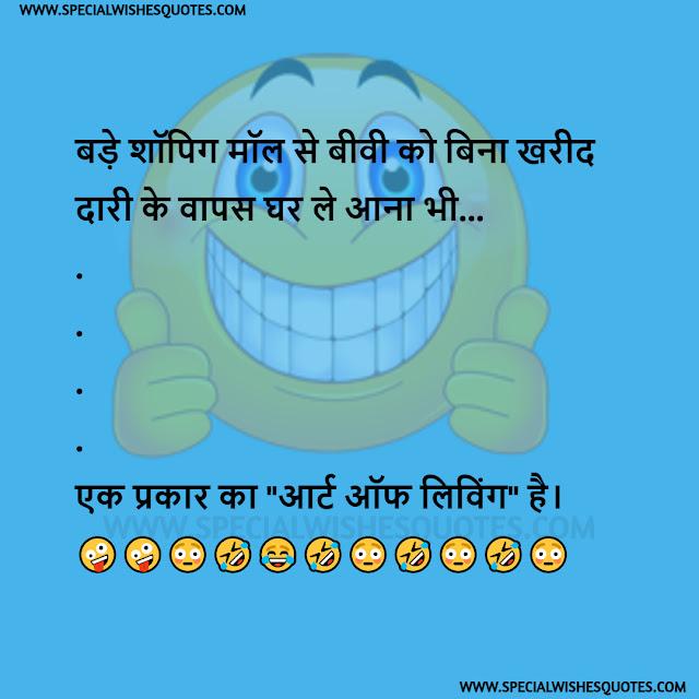 funny non veg joke in Hindi for WhatsApp