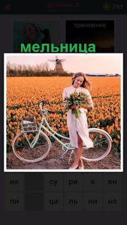 655 слов девушка с велосипедом на фоне мельницы 6 уровень