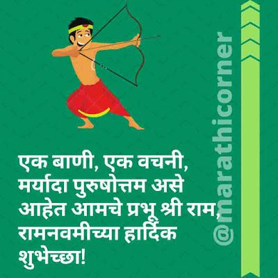 Marathi Ram Navami Shubhechha