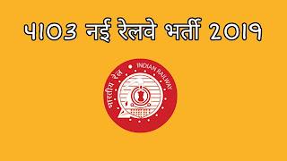 4103 नई रेलवे भर्ती 2019