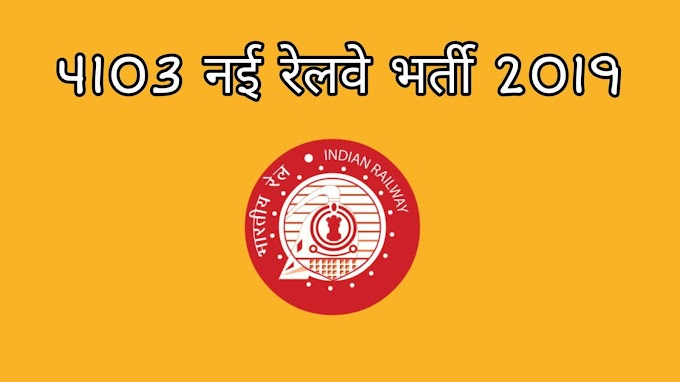 Railway Recruitment 2019 for 4103 New Vacancies