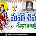 2020 Beautiful Happy Maha Shivaratri Greetings in Telugu HD Wallpapers Best Shivaratri Wishes Telugu Quotes Online Whatsapp Pictures Lord Shiva Images Free Download