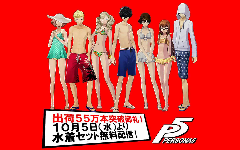 ed5bc8be8686e Persona 5 Free Swimsuit DLC - Gameslaught