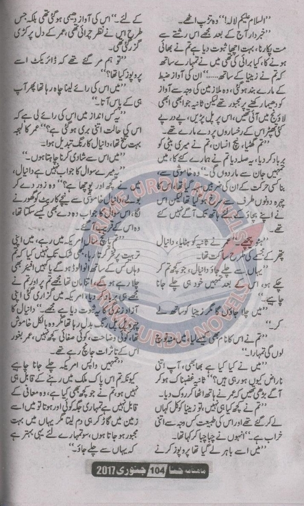 Free Urdu Digests: Jo bachy hen sung samit lo novel by Shabana Shokat ...