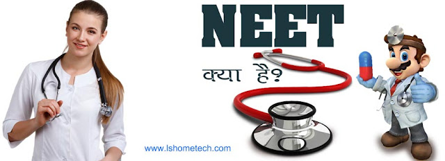 NEET- National Eligibility cum Entrance Test NEET/नीट क्या होता हैं, NEET परीक्षा की पूरी जानकारी।