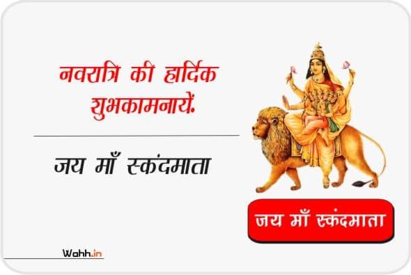Navratri Mata Skandmata Wishes - Status Images