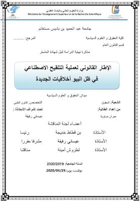 مذكرة ماستر: الإطار القانوني لعملية التلقيح الاصطناعي في ظل البيو أخلاقيات الجديدة PDF