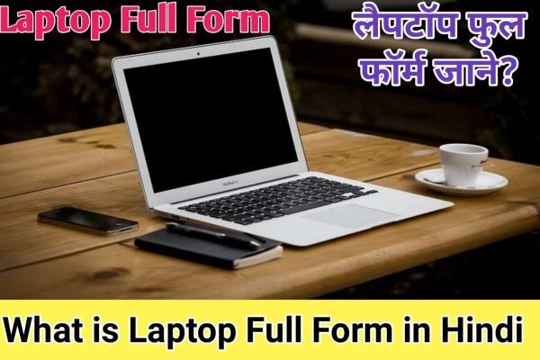 what is laptop full form, laptop full form kya hai