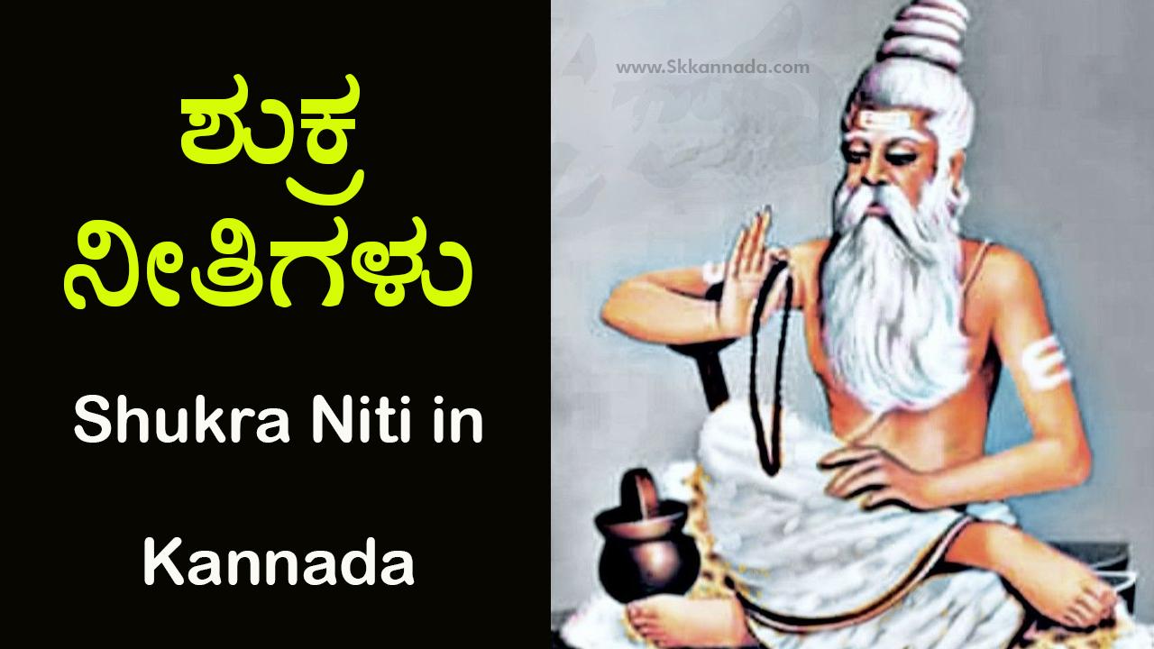 ಶುಕ್ರ ನೀತಿಗಳು - Shukra Niti in Kannada