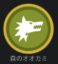 森のオオカミバッジ_Audible(オーディブル)