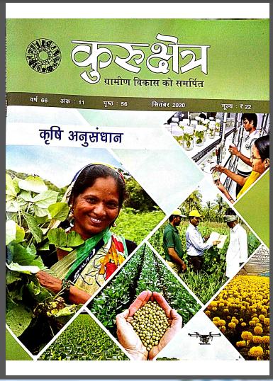 Kurukshetra Current Affairs (September 2020) : For UPSC Exam Hindi PDF Book