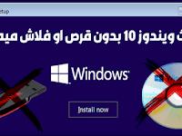 طريقة تثبيت ويندوز 10 على حاسوبك بدون استخدام قرص DVD او فلاش ميموري
