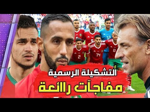 التشكيلة الرسمية المتوقعة للمنتخب المغربي في كأس أمم أفريقيا والقنوات الناقلة