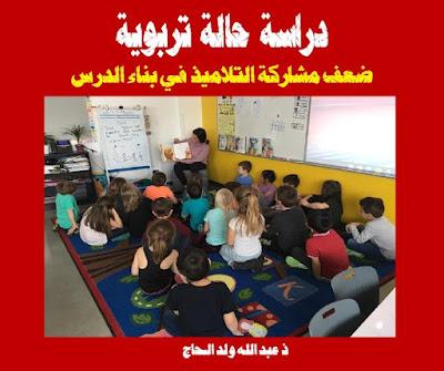 دراسة حالة تربوية: ضعف مشاركة التلاميذ في بناء الدرس.