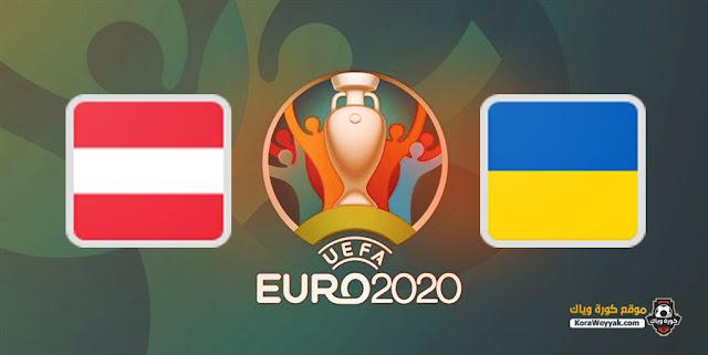 نتيجة مباراة اوكرانيا والنمسا اليوم 21 يونيو 2021 في يورو 2020